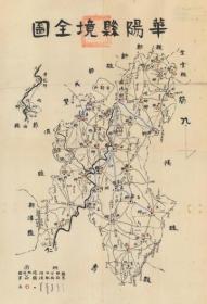 民国《华阳县全图》(华阳县老地图,华阳县地图,双流县老地图,双流老地图,双流地图,成都老地图,成都地图,四川老地图),原图现在宝岛,原图高清复制。全图绘制细致,规整,古朴典雅,是华阳县、双流县、成都市重要历史变迁史料。华阳县已经撤销,这个古老的县即是历史的过客,也是历史的参与者。这幅图是华阳县区域变化的史证,此图难得。原图高清复制,裱框后,风貌很好。