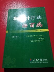 梅花针疗法治百病(第3版)