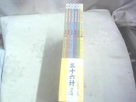 三十六计连环画:中国历史兵法名篇(1.2.3.4.5.6)六本全