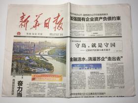 新华日报 2018年 9月14日 星期五 邮发代号:27-1