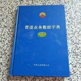 管道业务数据字典(2012版)