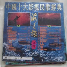 镭射大碟中国十大影视专辑 民歌经典卡拉OK金曲45首