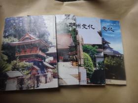 (日文季刊)南九州文化  第88.89.91 .92辑  四册合售