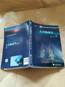 大學物理學 第二版 上冊【內有筆跡.】