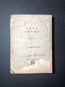 大学丛书  中国哲学史  上册 国立清华大学丛书之二