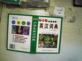 小学生英汉词典  全真图解 ..