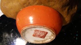 清代珊瑚红釉小盘(釉色非常漂亮)
