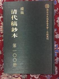 续编清代稿钞本 〔第100册〕