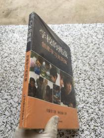 学校的挑战:创建学习共同体