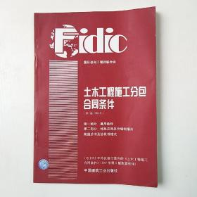 土木工程施工分包合同条件(第1版 1994年)