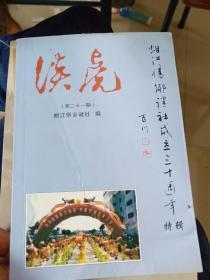 溪虎(第二十一期) 蚶江侨乡谜社编