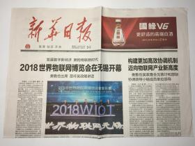 新华日报 2018年 9月16日 星期日 邮发代号:27-1