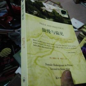 傲慢与偏见 上海三联