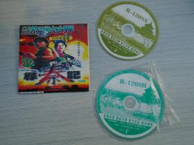 电脑游戏世界 2CD完美版 寻秦记完整版(2碟,详见书影)