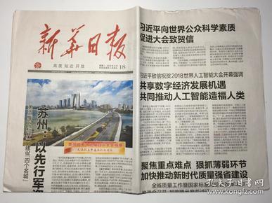 新华日报 2018年 9月18日 星期二 邮发代号:27-1