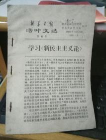 新华日报活叶文选第6号学习《新民主主义论》