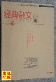 J03 《经典杂文   法制博览》 (2012年第04期)