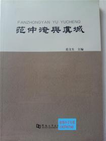 范仲淹与虞城 范文生 主编 河南大学出版社 9787564914615 开本16