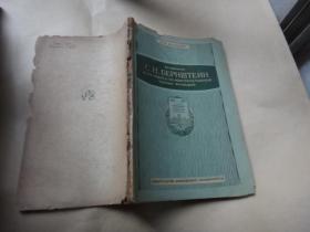 1953年版俄文版<<C.H.贝恩斯坦院士和他在函数拼造论上工作>>著名数学家路见可签名藏书