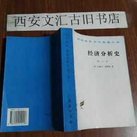 经济分析史第三卷