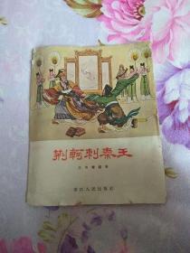 浙江人民57年出版《荆轲刺秦王》,赵白山精美插图