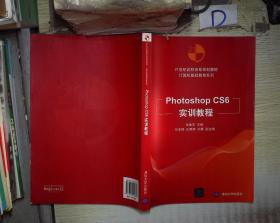 Photoshop CS6实训教程 。