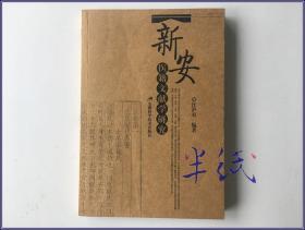 新安医籍文献学研究 2007年初版平装