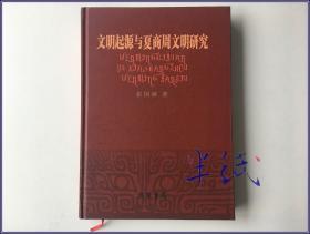 文明起源与夏商周文明研究 2006年初版精装