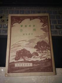 棉作-1941年版--农业丛书(装订线散了不缺页)