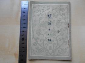 1959年【胡笳十八拍】常国武写有购书小记。中华书局