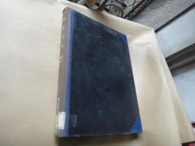 学术月刊(1961年7-12)精装合订本