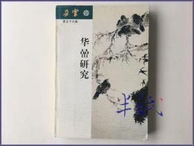 朵云 57 华嵒研究 2003年初版