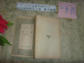 民国版万有文库 教育论》J-7侧封及皮有破损/内有市立图书馆藏书票