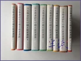 日本学者研究中国史论著选译 全十册 缺第三册 1992年初版精装