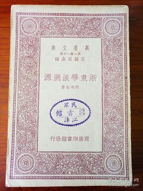 浙东学派溯源(万有文库).初版