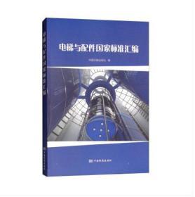〖正版〗电梯与配件国家标准汇编 2018新版 中国标准出版社