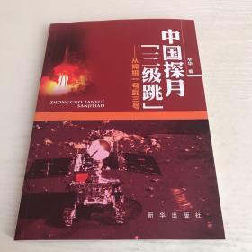 """中国探月""""三级跳"""":从嫦娥一号到三号"""
