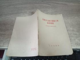 在战争与和平问题上的两条路线—— 五评苏共中央公开信
