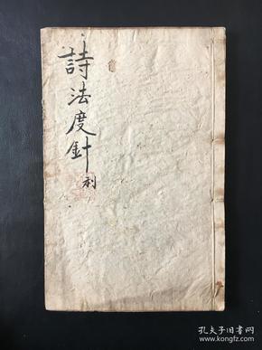 木刻本 《汇纂诗法度鍼》卷四卷五 1册