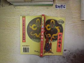 剑毒梅香(5)..