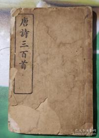 《唐诗三百首》,民国线装铅印本。