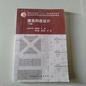 建筑构造设计(下册)