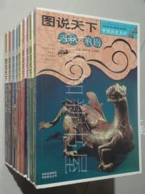 图说天下:中国历史系列(全10册缺清共9册)  (正版现货)
