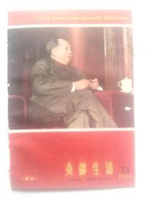 林丶毛合照.林彪语录的书:开封市委[支部生活]1966年第24期(封面彩印毛主席像)