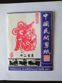中国民间剪纸 十二生肖 12张红色剪纸实物