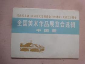 纪念毛主席《在延安文艺座谈会上的讲话》发表三十周年·全国美术作品展览会选辑·中国画(活页全16张)(1973年1版1印)