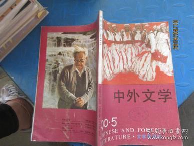 中外文学  1990  5