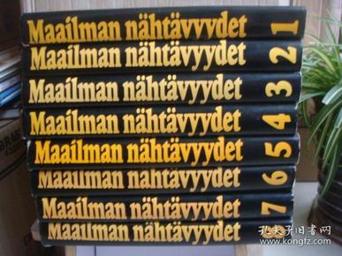 Maailman nähtävyydet  《世界自然遗珍录》 8册全 芬兰语原版 图文相当丰富 革面精装+书衣  大精装,高27CM,重估计20KG左右
