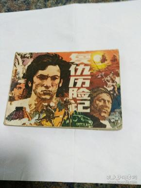 连环画,复仇历险记,潭小勇,谭小平绘画
