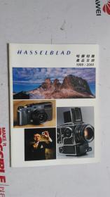 哈苏相机产品目录 1999/2000